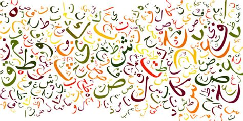 lettere arabe darja ou pas et d abord quelle darja akram belka 239 d