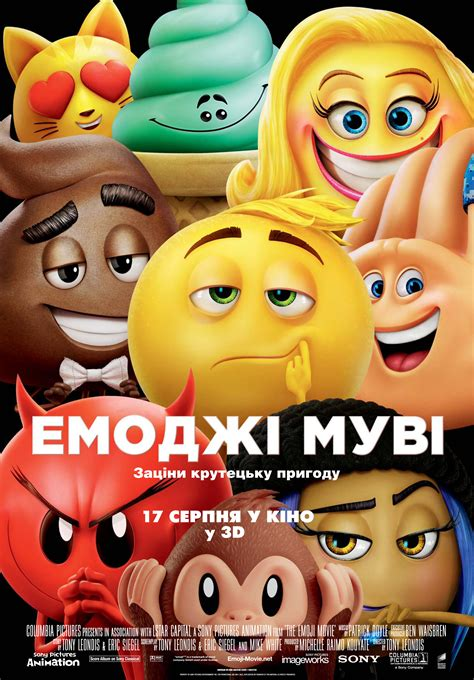 emoji movie sub емоджі муві the emoji movie 2017 avc ukr eng sub ukr