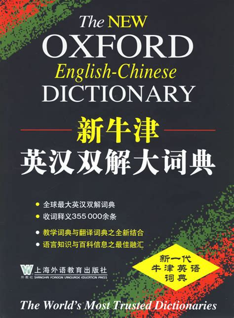 english chinese dictionary translation english chinese translation for beginners