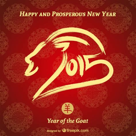 lunar new year card 2015 new year card vector free