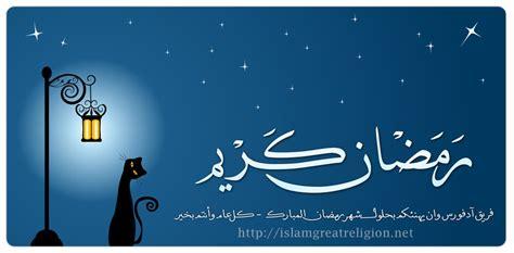 when does ramadan start when does ramadan start islam world s greatest religion