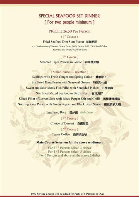 new year set dinner menu special seafood set dinners the panda restaurant