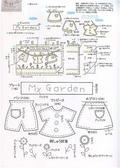 moldes quiet book my garden quiet book page pattern beautiful diy