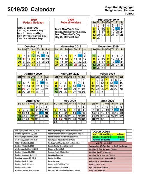 religious  hebrew school calendar cape  synagogue