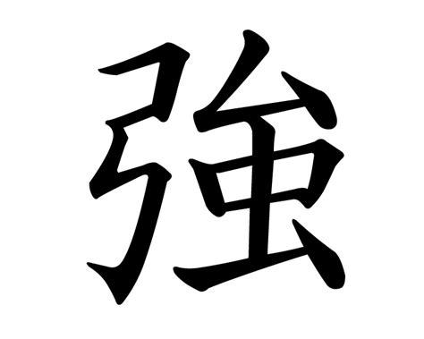 kanji tattoo strong image gallery strong symbol