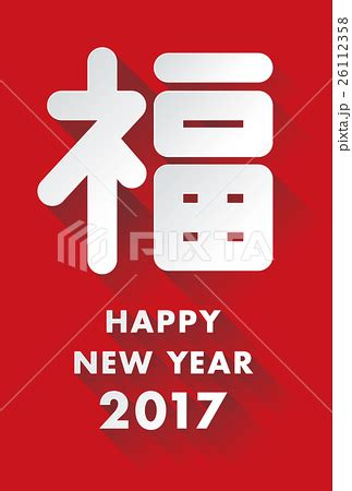 new year 2017 fortune 2017 new year card japanese fortune heightのイラスト素材