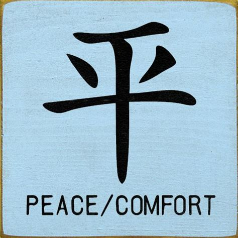 comfort peace chinese symbol for peace comfort more symbols and peace