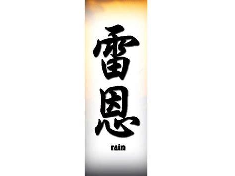 rain in chinese rain chinese name for tattoo