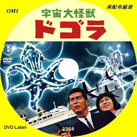 film interstellar bagus ga 誰も作らない映画のdvdラベル 宇宙大怪獣ドゴラ dogora the space monster 1964