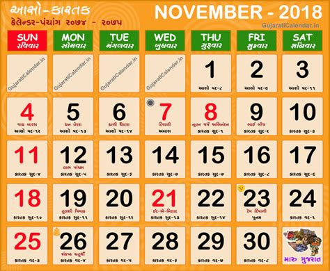 november 2018 calendar hindu gujarati calendar november 2018 diwali 2018 new year 2018