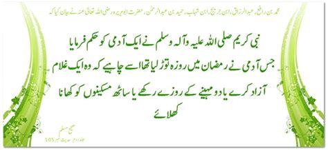 sahih hadith in urdu hadees of sahih muslim and sahih bukhari in urdu islamghar
