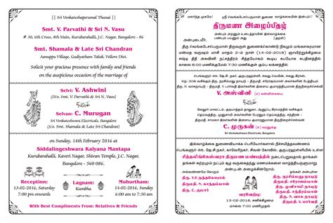 Wedding Invitation Card In Tamil by Housewarming Invitation In Tamil Www Pixshark