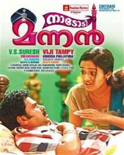 malayalam film quiz games nadodi mannan movie quiz malayalam movie quizzes