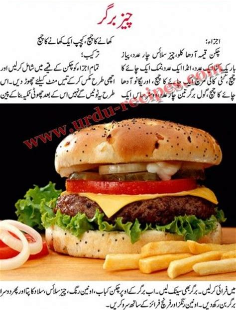 cheeseburger recipe cheese burger recipe in urdu http www urdu recipes com