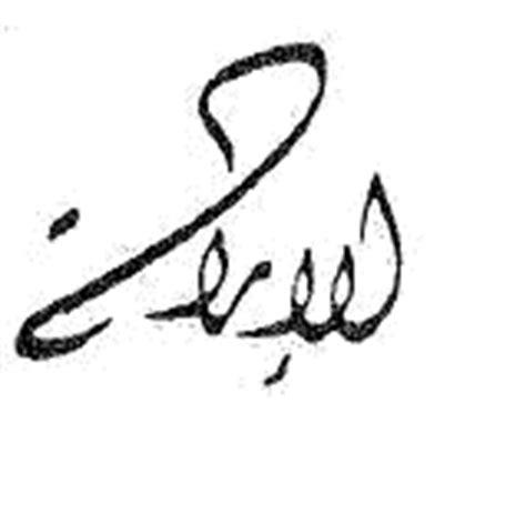 tutorial kaligrafi diwani kaidah kaligrafi diwani 2 seni kaligrafi islam