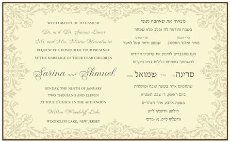 hebrew wedding invitations wording wedding invitation custom wedding bar mitzvah