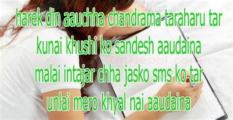 Wedding Anniversary Quotes In Nepali Language by 1000 Images About Sms Quotes On New Year S
