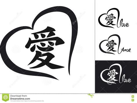 imagenes de amor japones s 237 mbolo do kanji para o amor no japon 234 s ilustra 231 227 o do