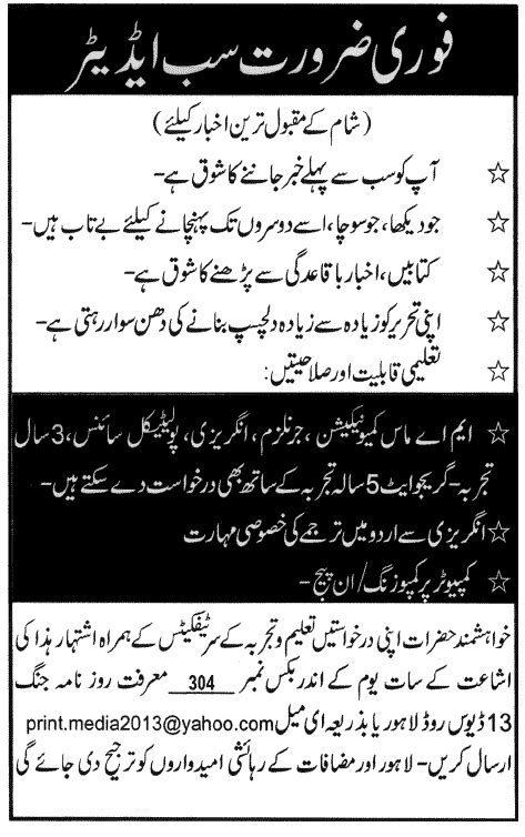 layout sub editor jobs sub editor jobs in evening newspaper in lahore 2013 latest