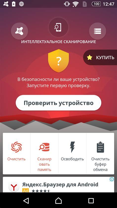 antivirus avast mobile avast mobile security