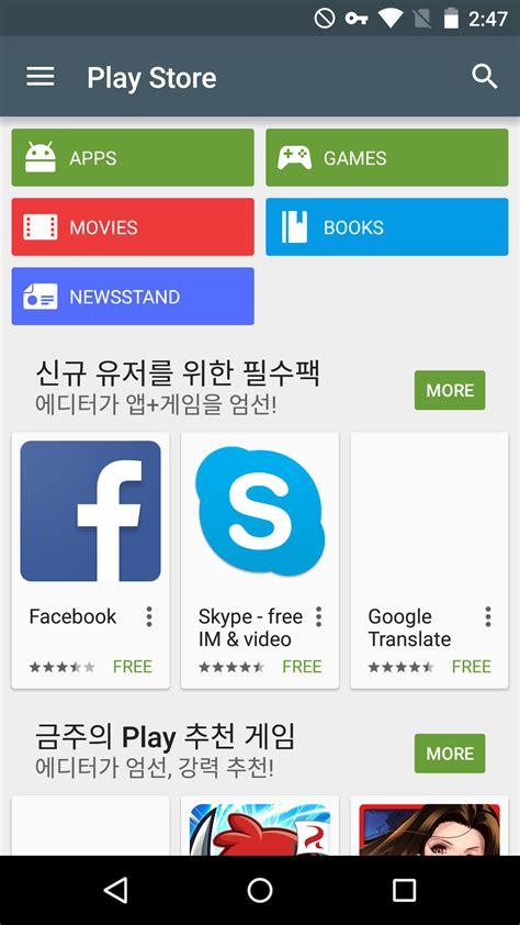 Play Store Korea Korea Vpn Free Trial Vpn Account Everyday Usa Vpn And