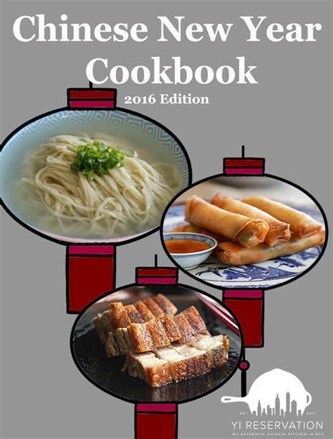 recipes for new year new year recipes free cookbook yi reservation