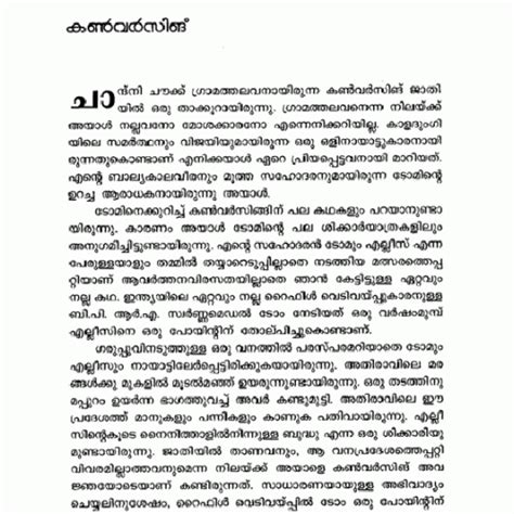 Essay About Kerala In Malayalam by Age Home Essay In Malayalam