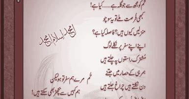 amjad islam amjad  urdu ghazal shayari  nice design