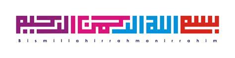 Allah Khufi kaligrafi kufi bismillah 2 rahsia rezeki murah