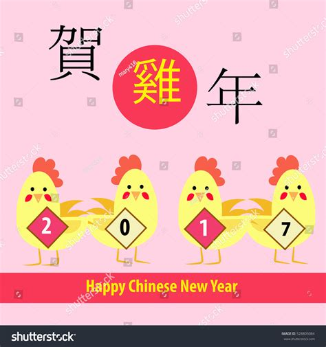 rooster meaning in new year new year greetings quot he ji nian quot meaning celebrate