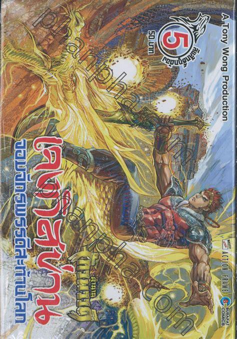 Legend Of Emperor Viii Cang Tian Ba Huang 01 Oleh Tony Wong ตำนานจ กรพรรด เจงก สข าน จอมจ กรพรรด สะท านโลก เล ม 05 phanpha book center ผ านฟ าบ คเซ นเตอร