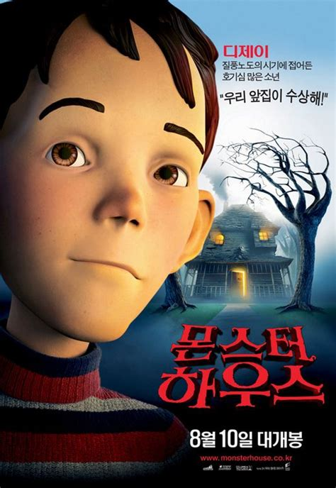 monster house full movie monster house 2006 movie posters joblo posters