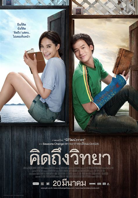 film thailand movie khid thueng withaya 3 of 3 extra large movie poster
