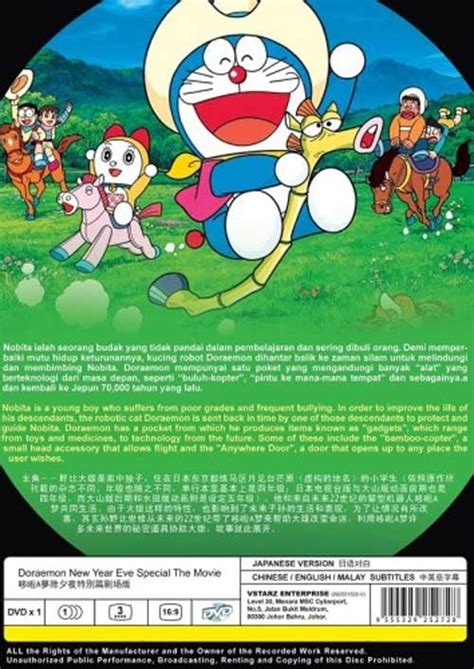 Doraemon New Year by Doraemon The New Year Special Japanese Anime