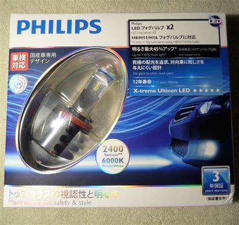 led fog light bulbs vs h8 h11 h16 philips x treme ultinon led bulbs vs halogen