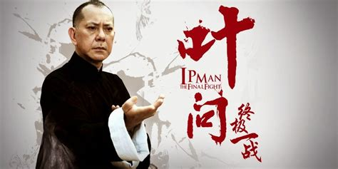 film ip man the final fight ip man the final fight 2013 shizi s recommendations