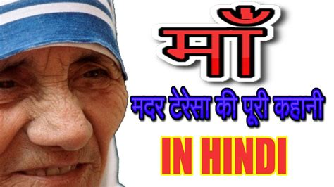 biography of mother teresa in hindi language mother teresa life story in hindi youtube