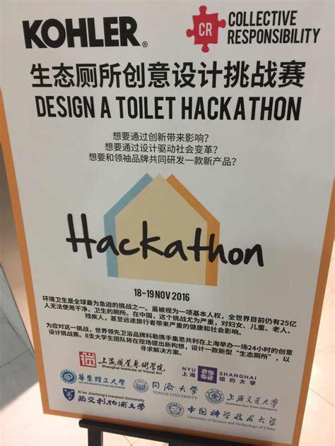 toilet design competition design a toilet hackathon kohler design competition
