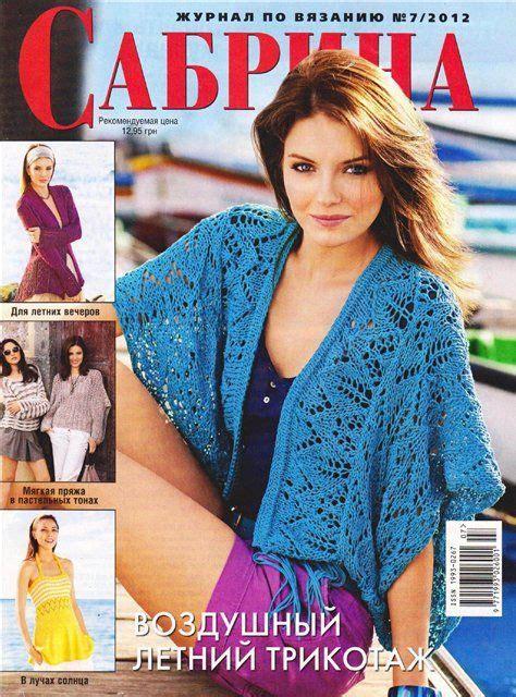 Sabrina Knitt 1 made knitting crochet sabrina сабрина 7 2012 журналы по вязанию