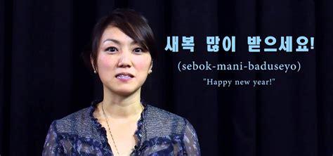 write   happy  year  korean korean language culture wonderhowto