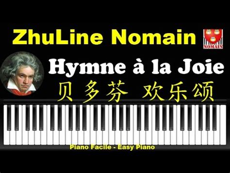 tutorial piano debutant easy piano facile d 233 butant niveau1 初级钢琴 贝多芬 欢乐颂 hymne 224 la