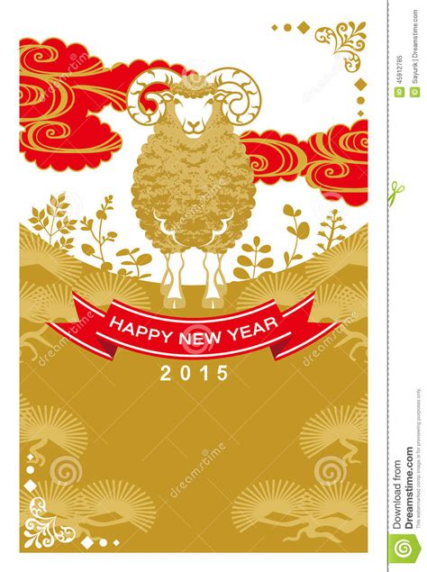 japanese new year card template 2015 of japanese year of the sheep japanese new year card design