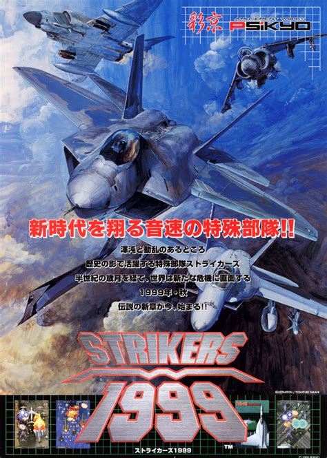 strikers 1945 plus apk image gallery strikers 1999