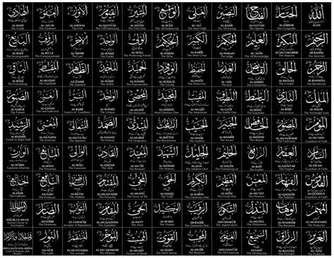 free download mp3 asmaul husna 99 nama allah asmaul husna 99 names of allah black by digitalinkcs on