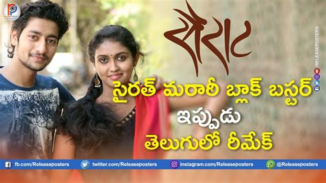 sairat marathi full movie on youtubecom marathi movie sairat remake in telugu sairat movie