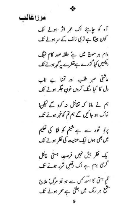 Urduhub(Heart Touching Urdu Poetry): Mirza Ghalib Ke Poetry