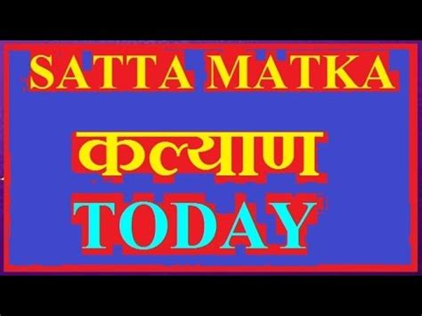 satta matka number satta matka kalyan for today world waar chance youtube