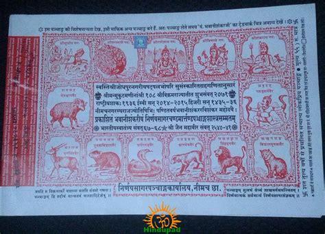 Calendar Thakur Prasad Year 2018 Thakur Prasad Calendar 2016 Calendar Template 2016