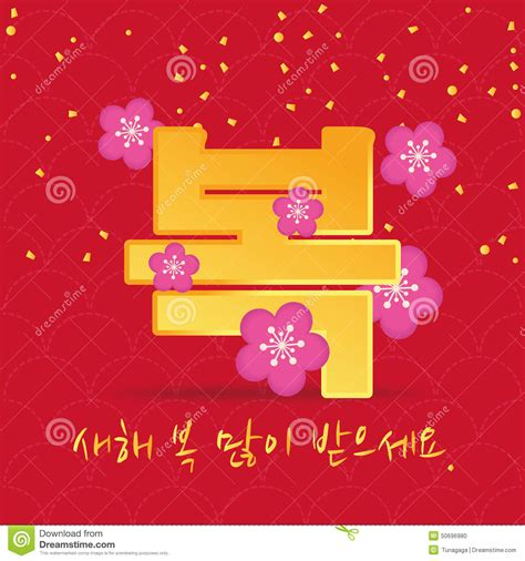 korean new year greeting korean new year greeting card design stock illustration