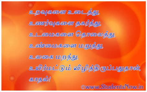 tamil love quotes husband and wife love quotes in tamil images